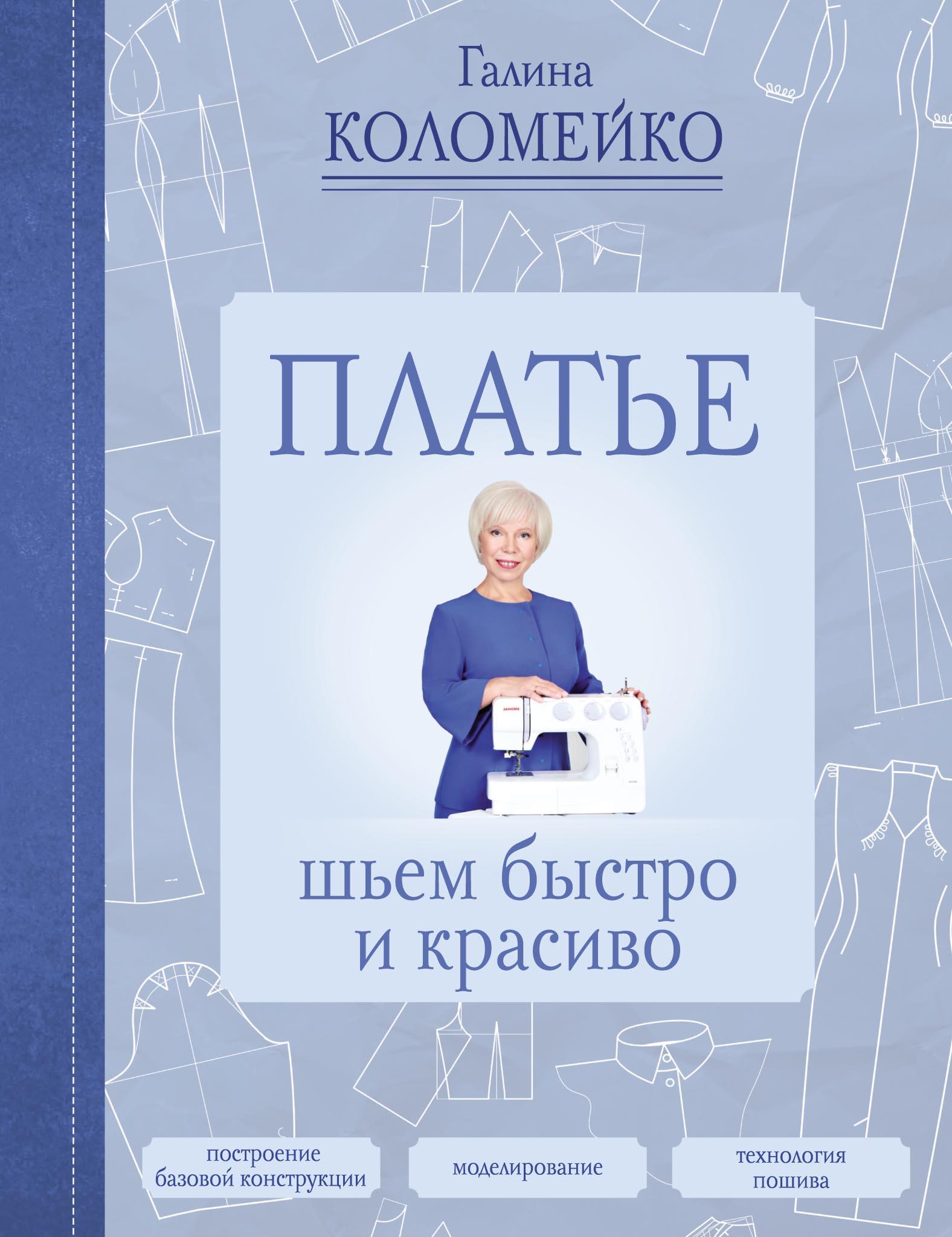 лучшая цена Галина Коломейко Шьем платье. Быстро и просто