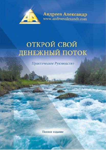 Александр Андреев Открой свой денежный поток. Практическое руководство