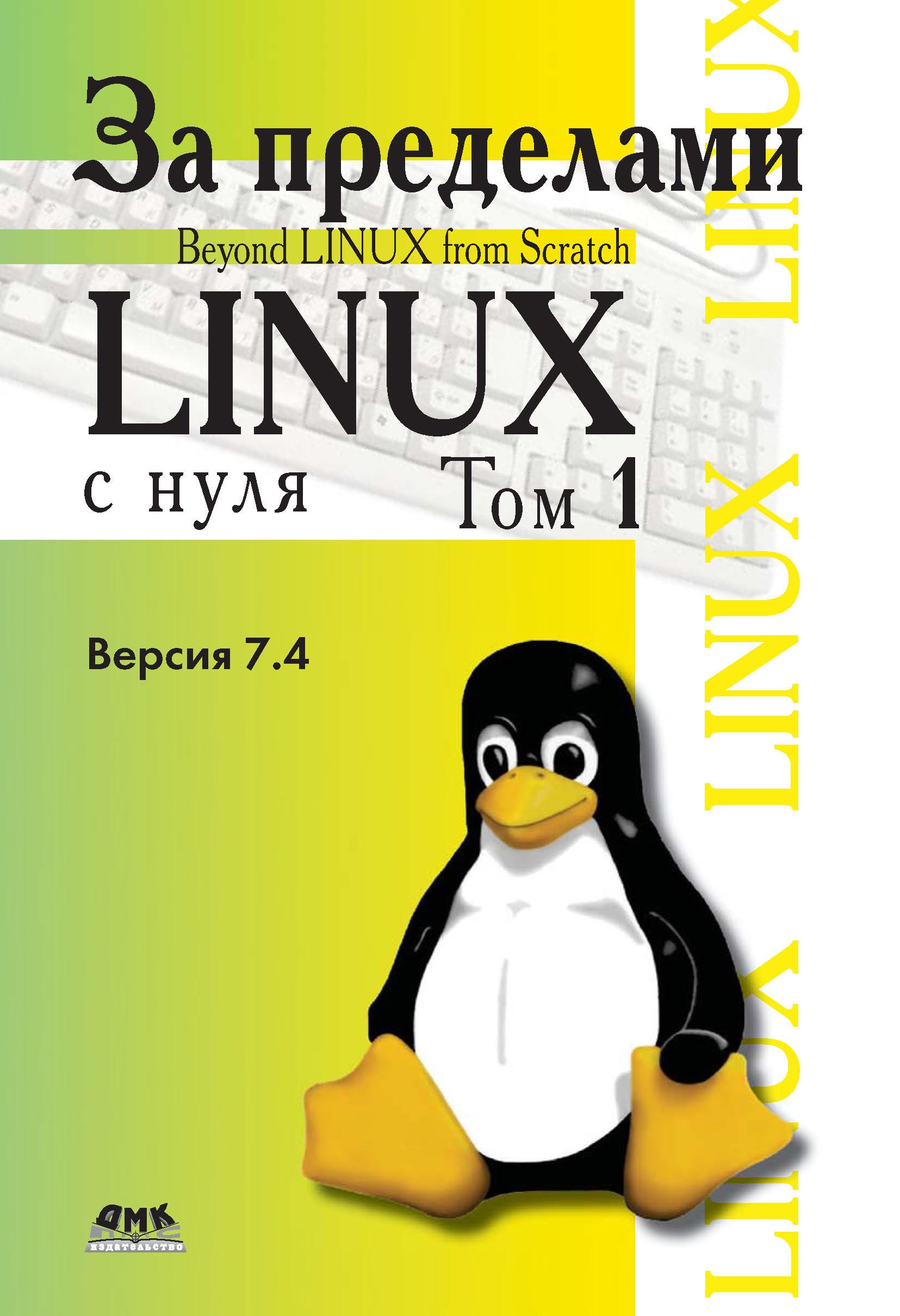 Команда разработчиков BLFS За пределами проекта «Linux® с нуля». Версия 7.4. Том 1 алексей береснев администрирование gnu linux с нуля
