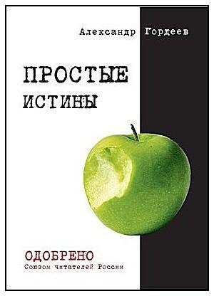 Александр Гордеев Простые истины