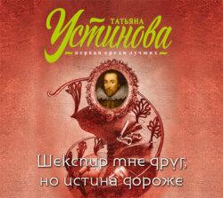 Устинова Татьяна Витальевна Шекспир мне друг, но истина дороже обложка