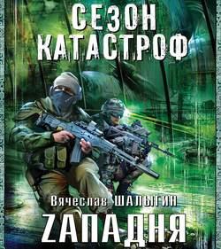 Шалыгин Вячеслав Владимирович Zападня обложка