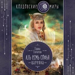 Гончарова Галина Дмитриевна Азъ есмь Софья. Царевна обложка