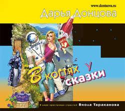 Донцова Дарья Аркадьевна В когтях у сказки обложка