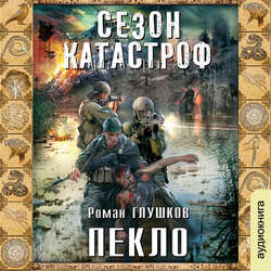 Глушков Роман Анатольевич Пекло обложка