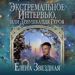Звездная Елена Девушка для героя обложка