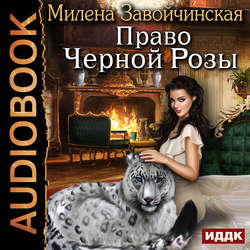 Завойчинская Милена Валерьевна Право Черной Розы обложка