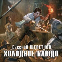 Щепетнов Евгений Владимирович Холодное блюдо обложка