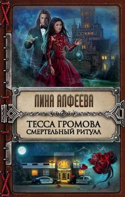 Алфеева Лина  Тесса Громова. Смертельный ритуал обложка
