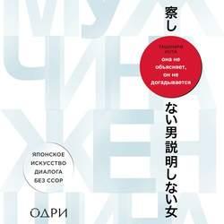 Тацунари Иота Она не объясняет, он не догадывается. Японское искусство диалога без ссор обложка