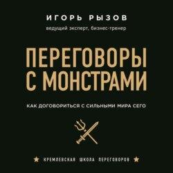 Рызов Игорь Романович Переговоры с монстрами. Как договориться с сильными мира сего обложка