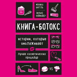 Биттль Моника, Ноймайер Зильке Книга-ботокс. Истории, которые омолаживают лучше косметических процедур обложка