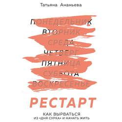 Ананьева Татьяна Евгеньевна Рестарт. Как вырваться из «дня сурка» и начать жить обложка