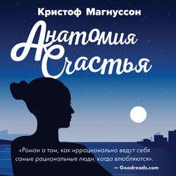 Магнуссон Кристоф Анатомия счастья обложка