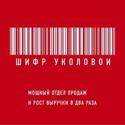 Уколова Екатерина  Шифр Уколовой. Мощный отдел продаж и рост выручки в два раза обложка