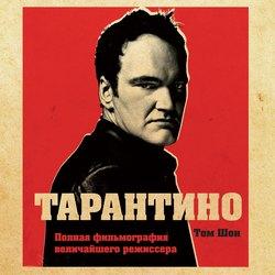 Шон Том Тарантино. От криминального до омерзительного: все грани режиссера (исправленное издание) обложка