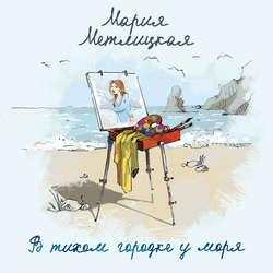 Метлицкая Мария В тихом городке у моря обложка