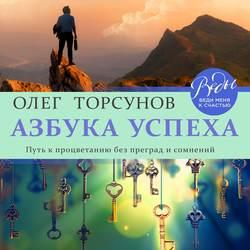 Торсунов Олег Геннадьевич Азбука успеха. Путь к процветанию без преград и сомнений обложка