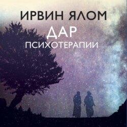 Ялом Ирвин Д. Дар психотерапии (новое издание) обложка