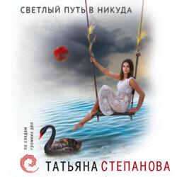 Степанова Татьяна Юрьевна Светлый путь в никуда обложка