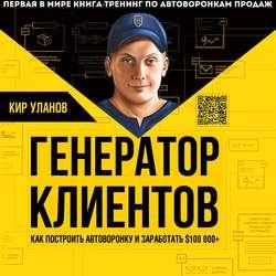 Уланов Кир Юрьевич Генератор клиентов. Первая в мире книга-тренинг по АВТОВОРОНКАМ продаж обложка