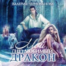 Чернованова Валерия Михайловна Мой (не)любимый дракон. Выбор алианы обложка