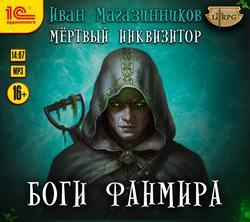 Магазинников Иван Владимирович Боги Фанмира обложка