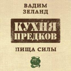 Зеланд Вадим Кухня предков. Пища силы обложка