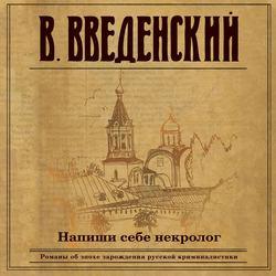 Введенский Валерий Владимирович Напиши себе некролог обложка