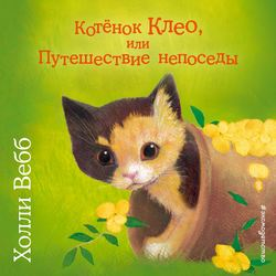 Вебб Холли Котёнок Клео, или Путешествие непоседы (выпуск 33) обложка