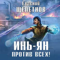 Щепетнов Евгений Владимирович Инь-Ян. Против всех! обложка