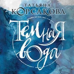 Корсакова Татьяна Темная вода обложка