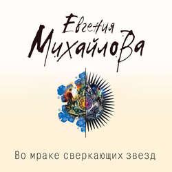 Михайлова Евгения Во мраке сверкающих звезд обложка