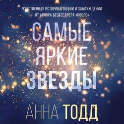 Тодд Анна Самые яркие звезды (#1) обложка
