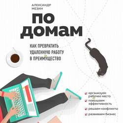 Мезин Александр По домам. Как превратить удаленную работу в преимущество обложка