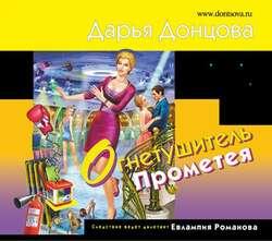 Донцова Дарья Аркадьевна Огнетушитель Прометея обложка