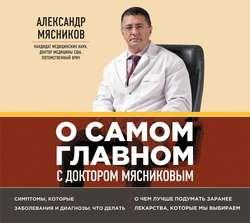 Мясников Александр Леонидович О самом главном с доктором Мясниковым (Почта России) обложка