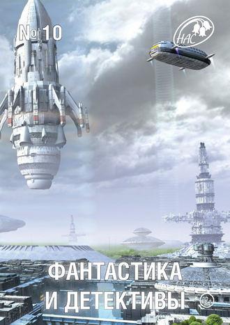 Журнал «Фантастика и Детективы» №10