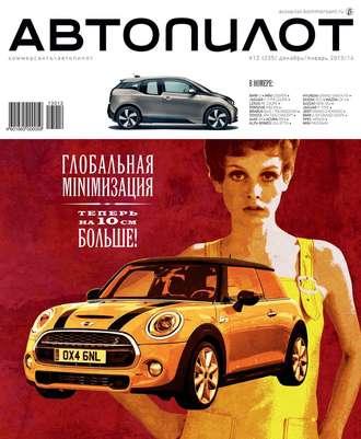 Автопилот 12-2013-2013