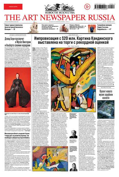 Фото - Группа авторов The Art Newspaper Russia №06 / октябрь 2012 отсутствует the art newspaper russia 01 февраль 2019