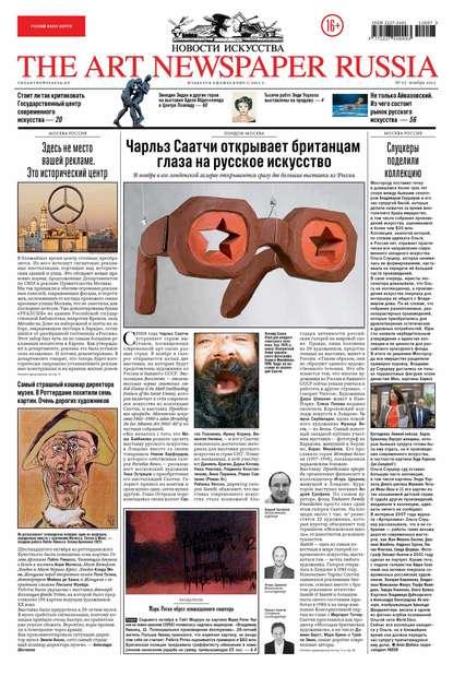 Фото - Группа авторов The Art Newspaper Russia №07 / ноябрь 2012 отсутствует the art newspaper russia 01 февраль 2019