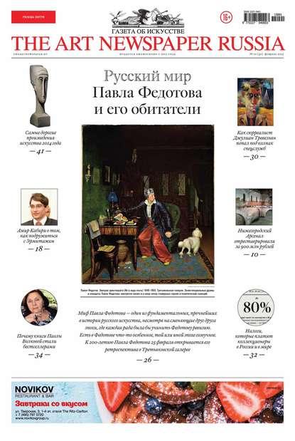 Фото - Группа авторов The Art Newspaper Russia №01 / февраль 2015 отсутствует the art newspaper russia 01 февраль 2019