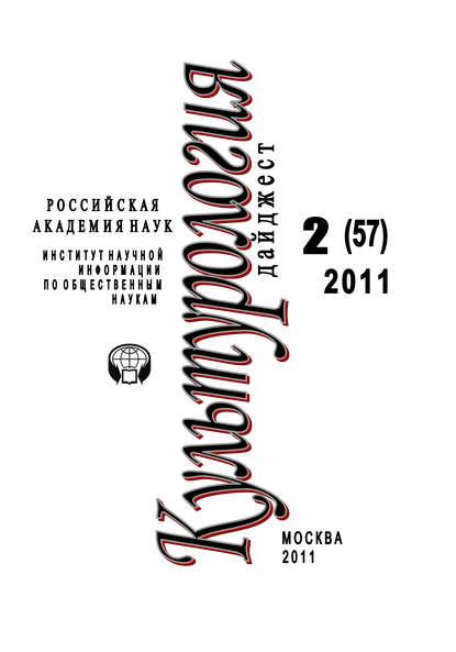 Ирина Галинская Культурология: Дайджест №2 / 2011 ирина галинская культурология дайджест 1 2013