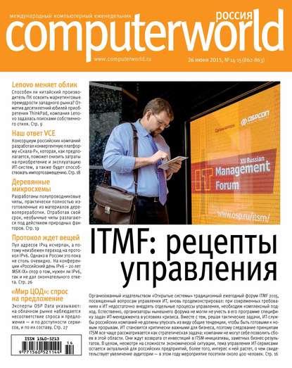 Журнал Computerworld Россия №14 15/2015