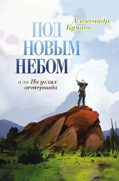 Александр Кучаев Под новым небом, или На углях астероида де сильва р под небом индии роман