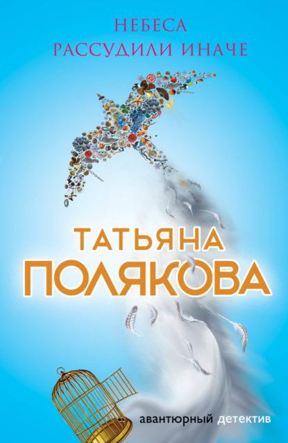 Татьяна Полякова — Небеса рассудили иначе