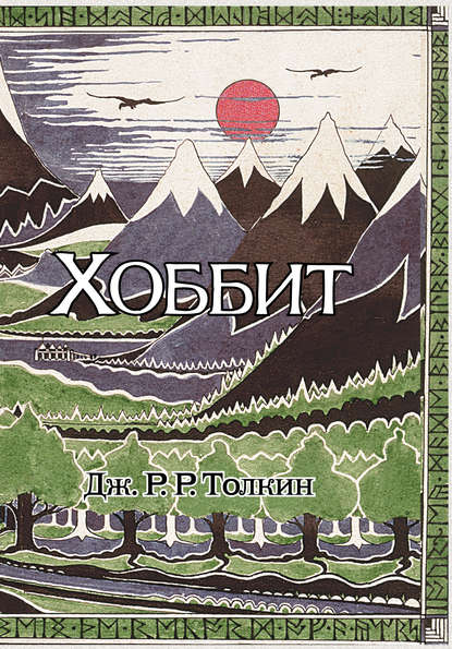 Джон Роналд Руэл Толкин. Хоббит