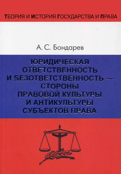 А. С. Бондарев Юридическая ответственность и безответственность – стороны правовой культуры и антикультуры субъектов права