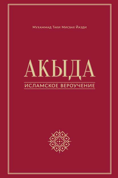 Акыда – исламское вероучение