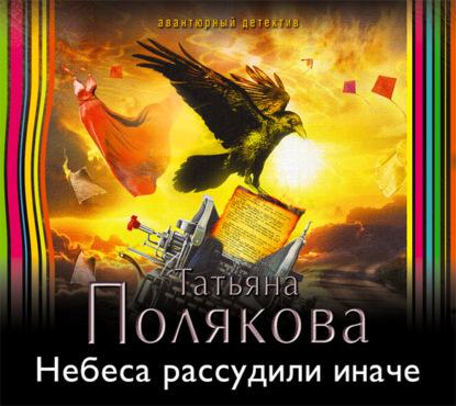 Полякова Татьяна Викторовна Небеса рассудили иначе обложка